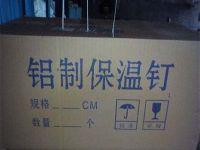 箱售铝制保温钉